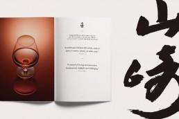 Yamazaki Whisky - PRODUCT LAUNCH